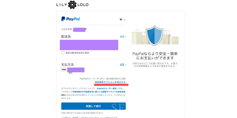 PayPal決済時に、通過為替オプションを選択することで割安になる