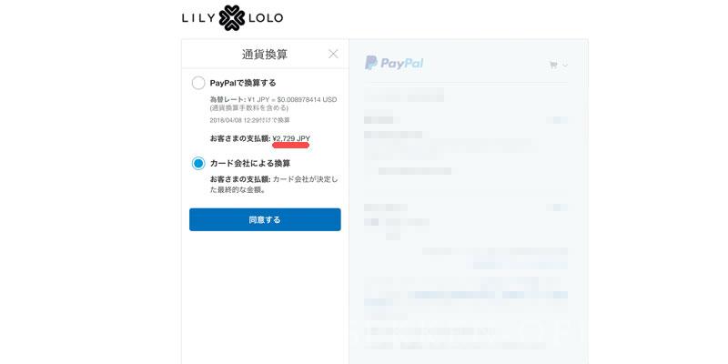 PayPalでカード会社の為替レートで精算する