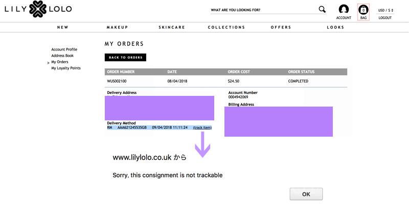 Lily Lolo(リリーロロ)で使われるロイヤルメールには配送番号が無い