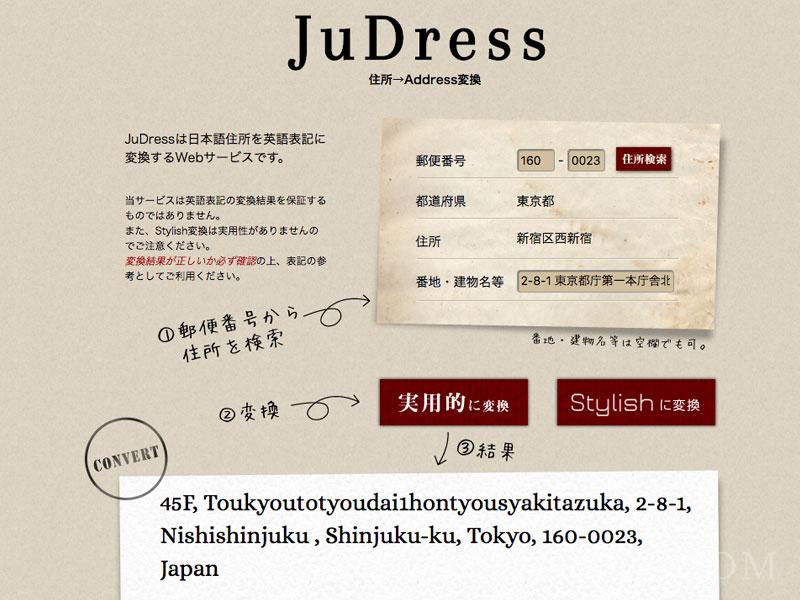 日本語の住所を英語に変換するサイト