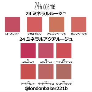 24cosme