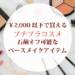 プチプラでも侮れない!¥2,000以下で買える石鹸オフ可能なベースメイクアイテム