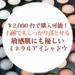 【¥2,000台で買える】石鹸で落とせるミネラルアイシャドウ