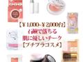 【1,000~2,000円台で買える】石鹸で落ちる肌に優しいチーク【プチプラコスメ】