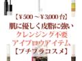【500~3,000円台で買える】クレンジング不要なアイブロウアイテム