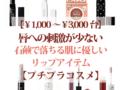 【石鹸で落ちる口紅】1000~3000円台の唇に低刺激なリップアイテム9選