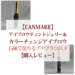 【CANMAKE】アイブロウティントジェリー&カラーチェンジアイブロウ購入レビュー【石鹸で落ちるプチプラコスメ】