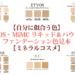 【自分に似合う色】ETVOS・MiMC リキッド&パウダーファンデーション色見本
