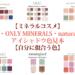 【ミネラルコスメ】MiMC・ONLY MINERALS・naturaglace アイシャドウ色見本【自分に似合う色】