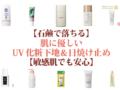 石鹸で落ちる日焼け止めなら肌に優しく敏感肌でも安心!UV化粧下地&日焼け止め10選