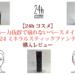 【24hコスメ】カバー力抜群で崩れないベースメイク!24ミネラルスティックファンデ購入レビュー
